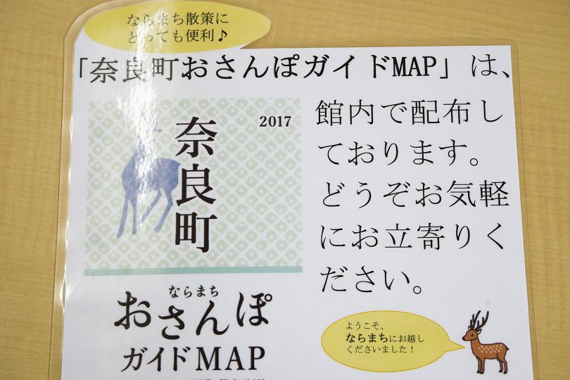 f:id:naramachi:20170302111453j:plain