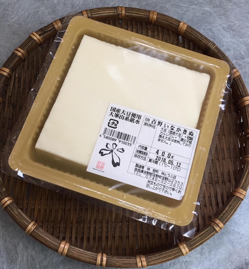 f:id:naramachi:20180508162322j:plain