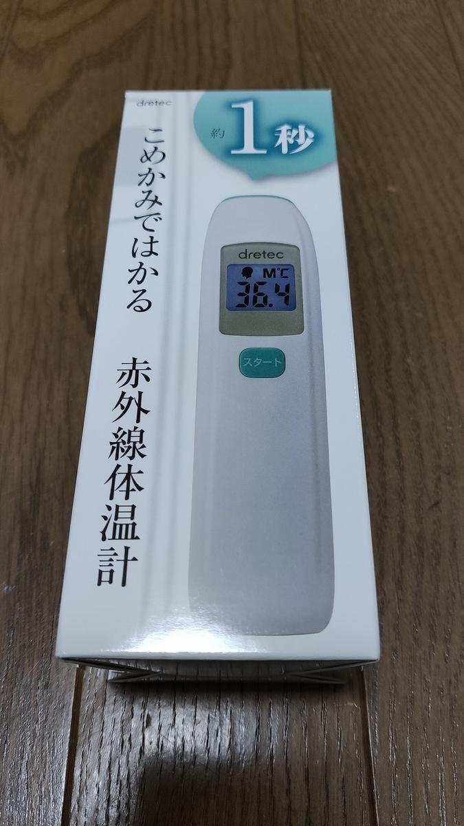 非接触体温計 dretec TO-401 - IT日記