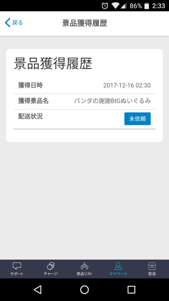 f:id:nari947:20171216025503p:plain
