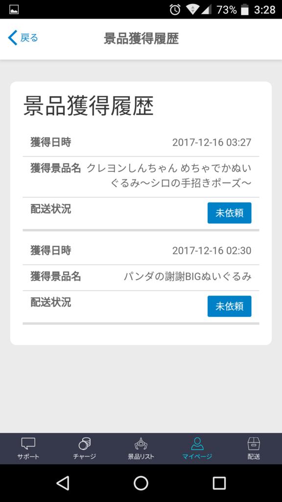 f:id:nari947:20171216033157p:plain