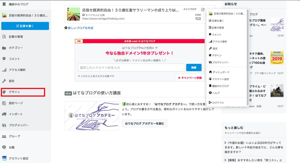 f:id:nariagariblog:20200101160403p:plain