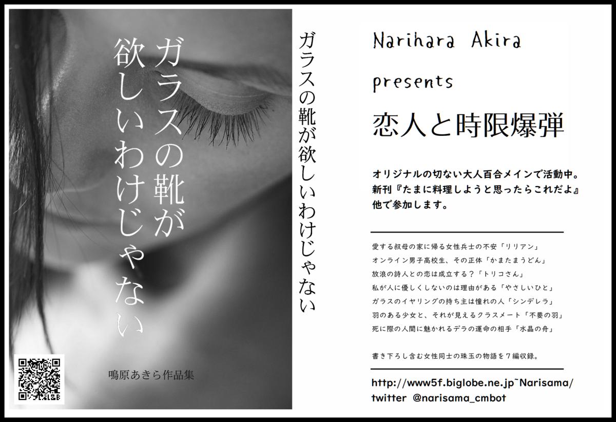 f:id:narihara:20210325233140p:plain