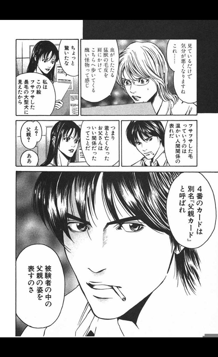f:id:narimasakasuya:20190506215901j:plain