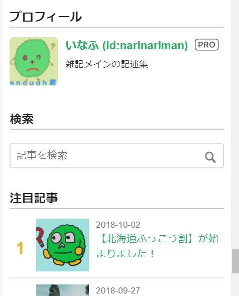 f:id:narinariman:20181007162642p:plain