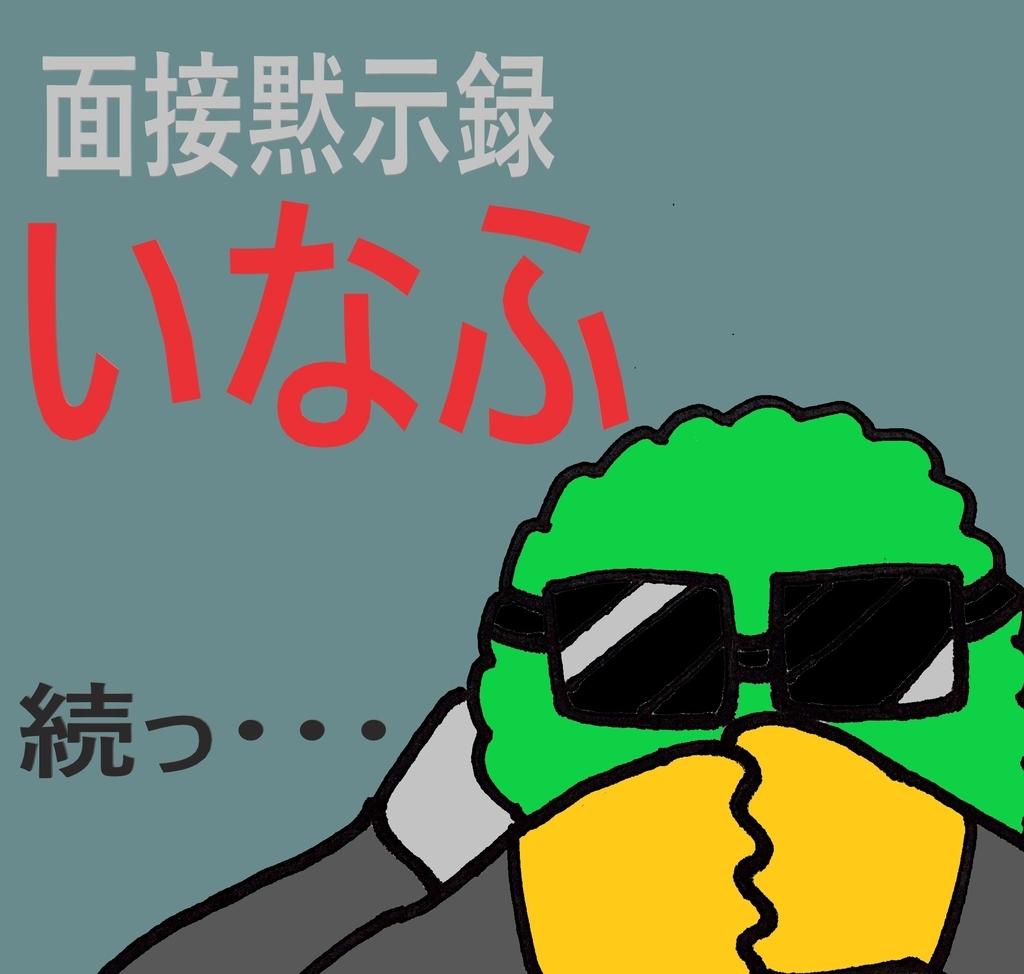 f:id:narinariman:20181101204824j:plain