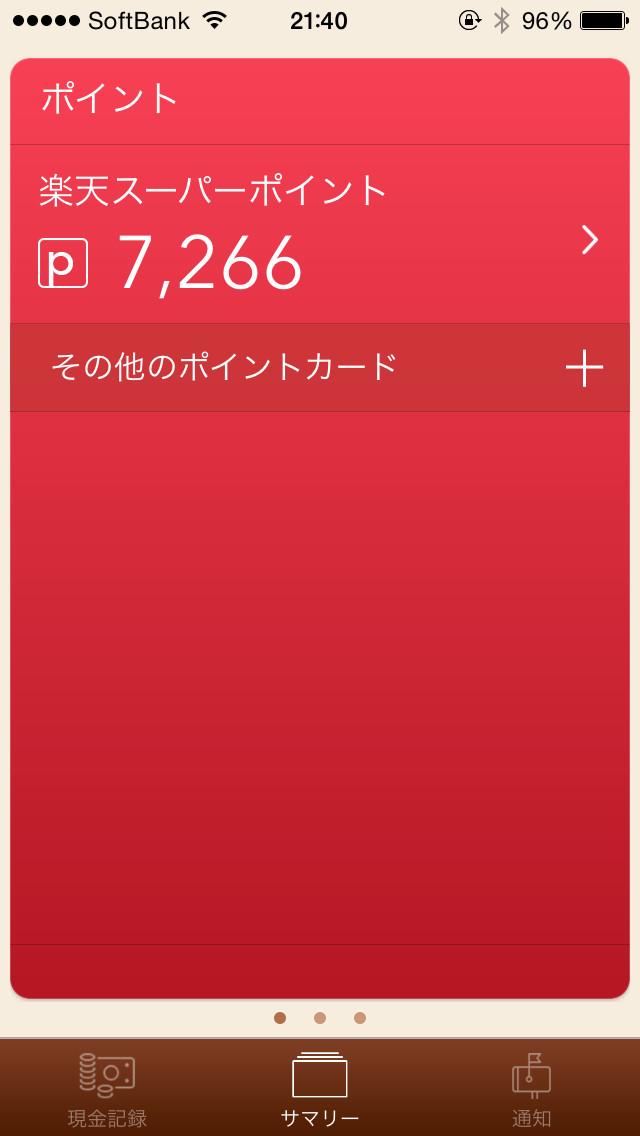 f:id:narinarissu:20140716225755j:plain:w300