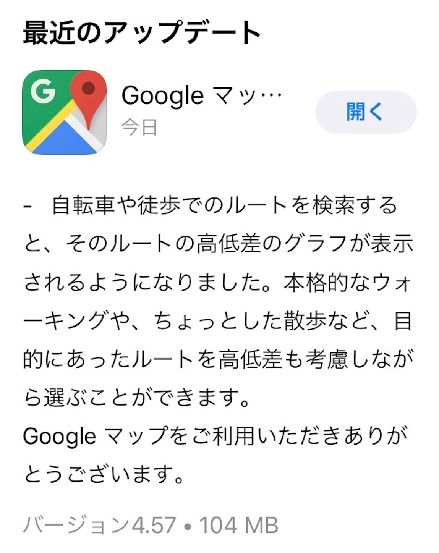 Googleマップで徒歩ルート検索すると高低差が表示されるようになった