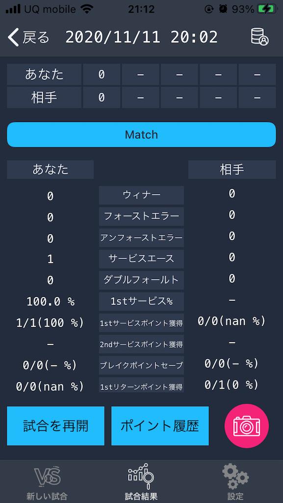 f:id:narinarissu:20201111211758p:plain