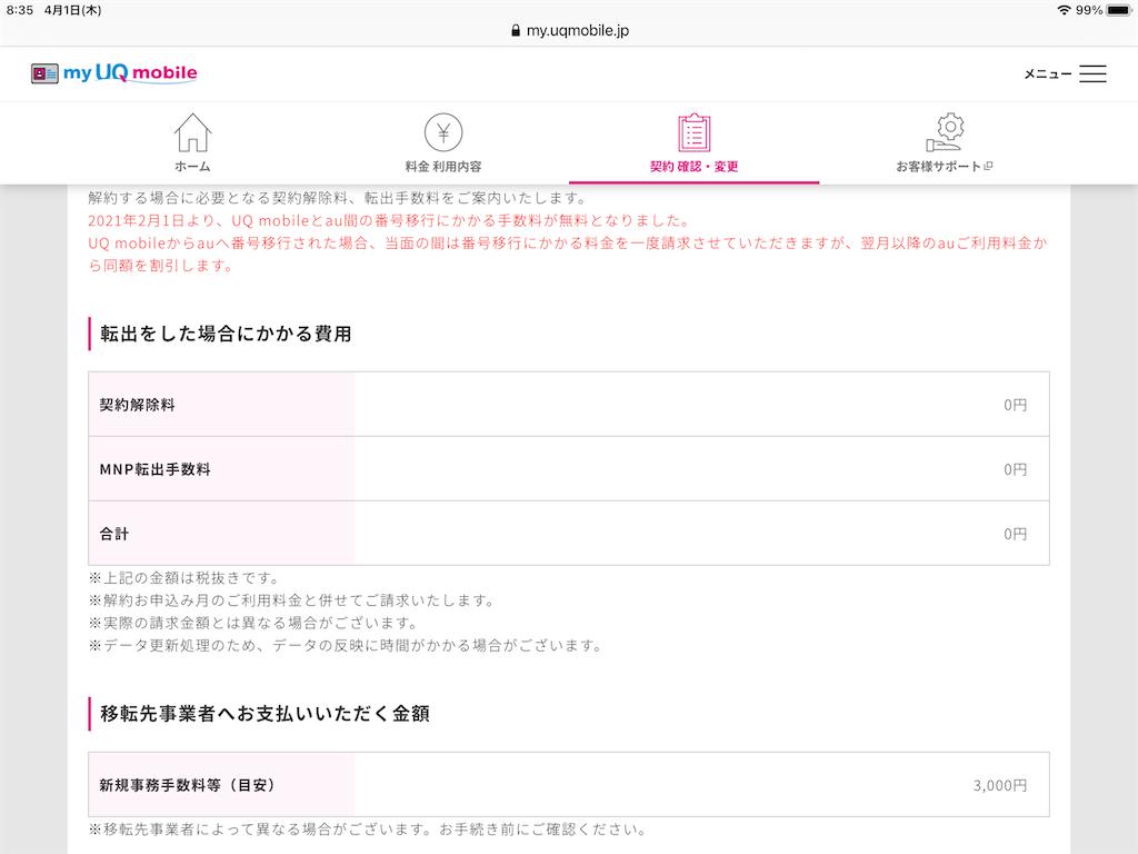 f:id:narinarissu:20210401115445p:plain