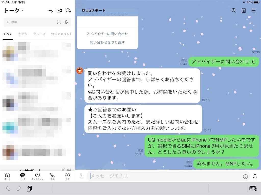 f:id:narinarissu:20210401131258j:plain