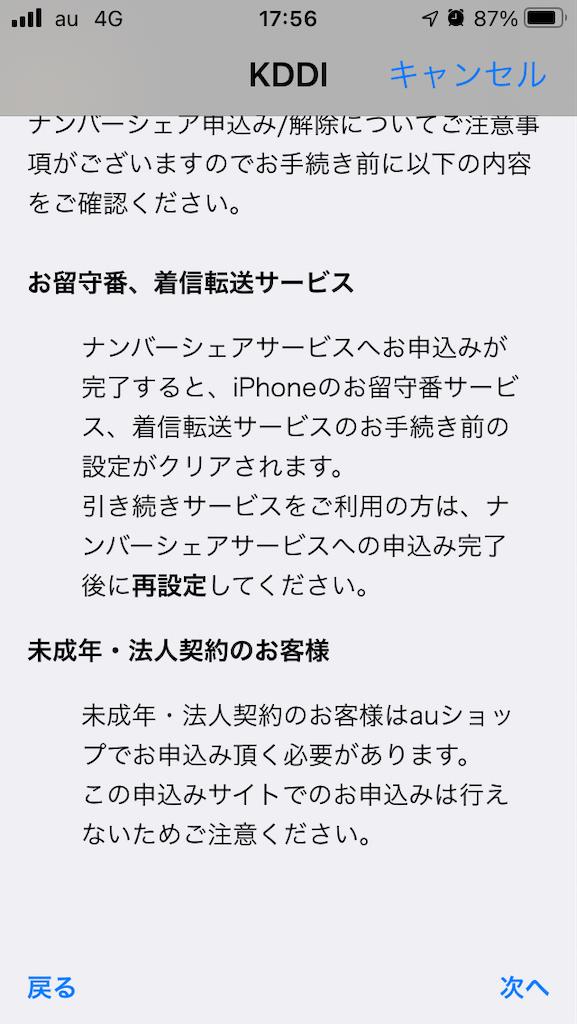 f:id:narinarissu:20210402175836p:plain