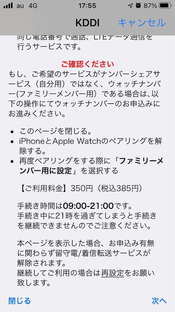 f:id:narinarissu:20210402175841p:plain