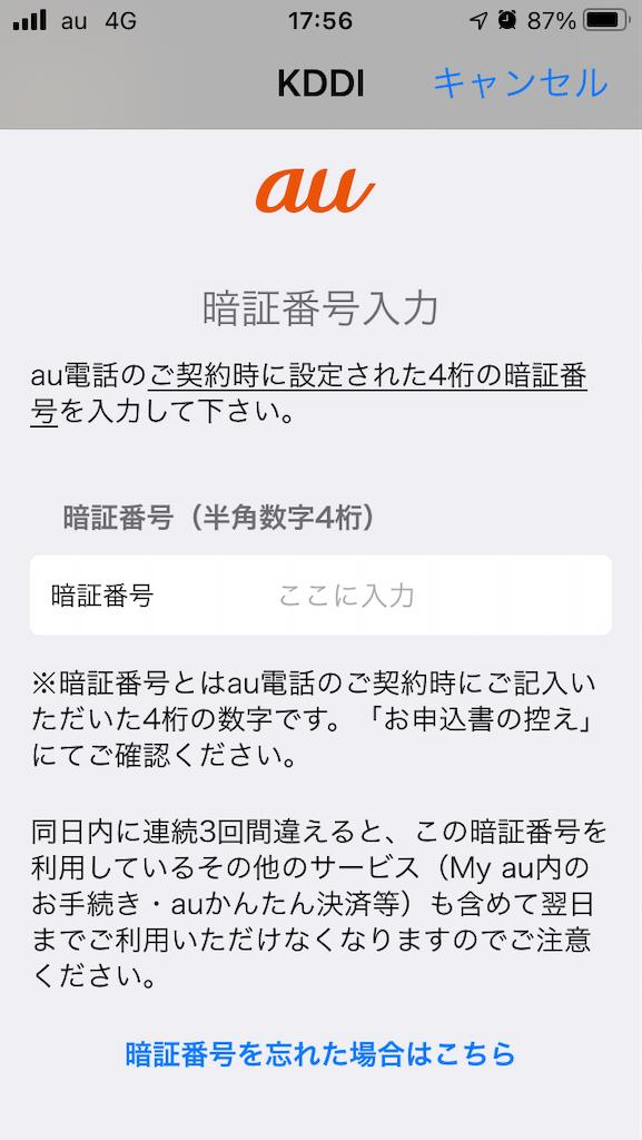 f:id:narinarissu:20210402175903p:plain