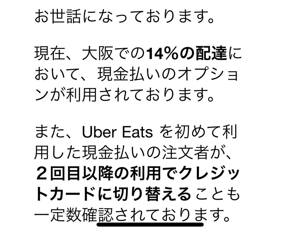 Uberからのメール