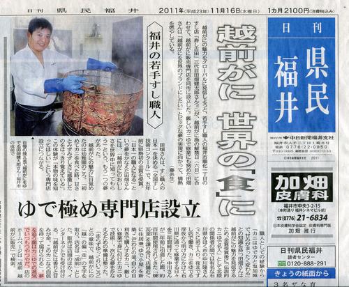 2011,11-16県民福井.png