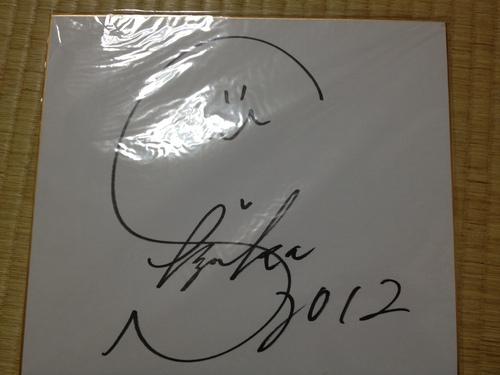 荒川静香さんのサイン.JPG