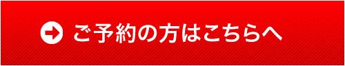 yoyaku_f.jpg