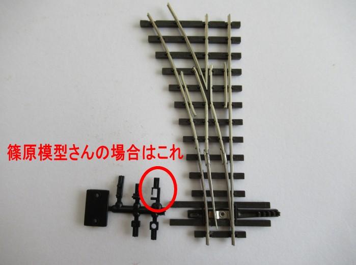 f:id:narrow-gauge-shop:20170702152727j:plain