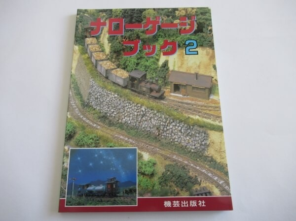f:id:narrow-gauge-shop:20180114141106j:plain
