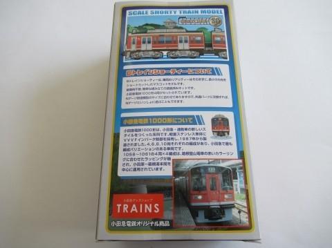 Bトレ 小田急線1000形
