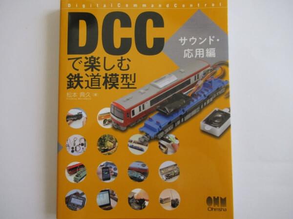 DCC入門!おすすめ書籍
