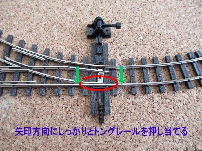 PECOと篠原模型のポイントレールに手動転轍機を取り付ける手順