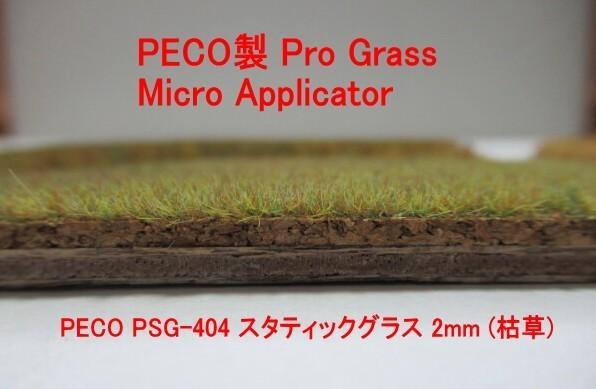 誰でも簡単にできる!ジオラマの草原の作り方!PECOのPro Grass Micro Applicatorのご紹介。