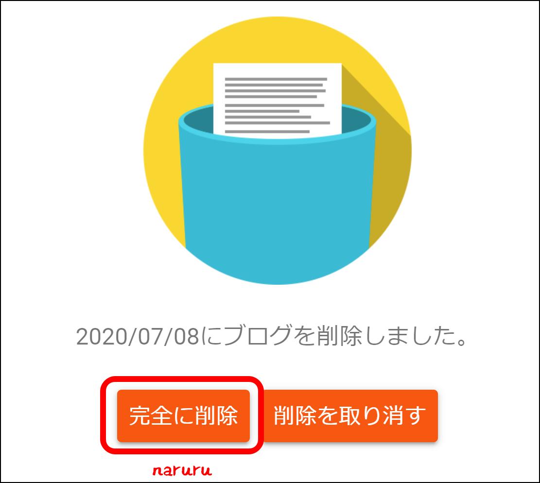 f:id:naru443:20200708110818p:plain