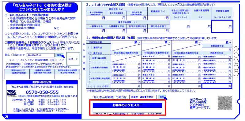 f:id:naru443:20200725014209p:plain