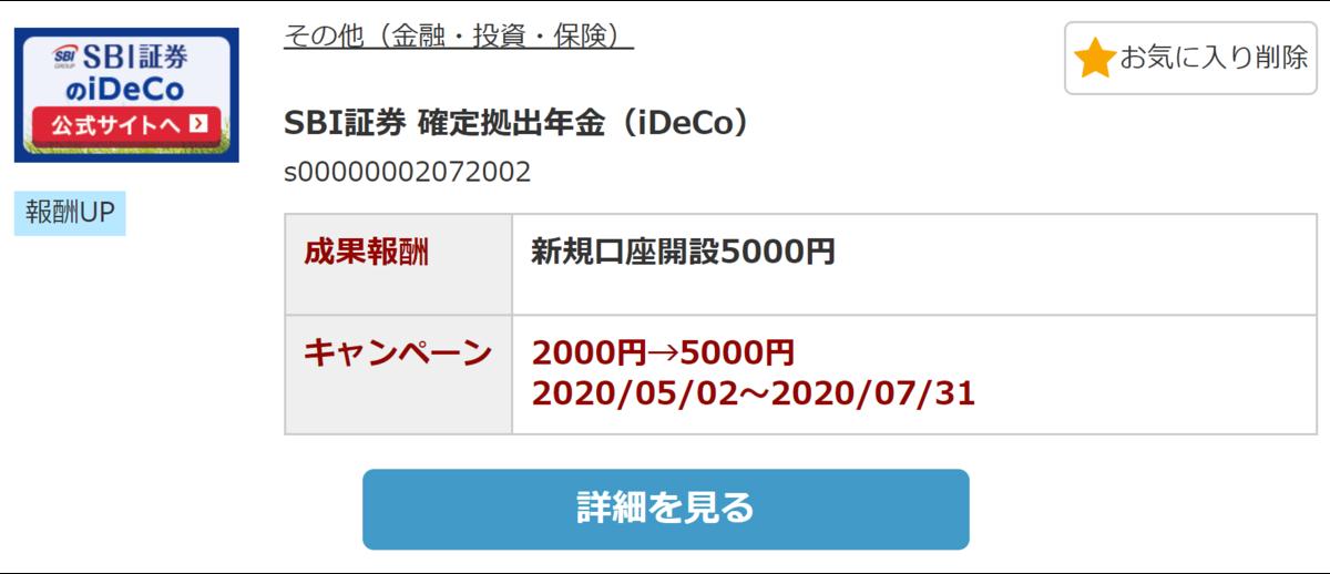 f:id:naru443:20200727020232p:plain