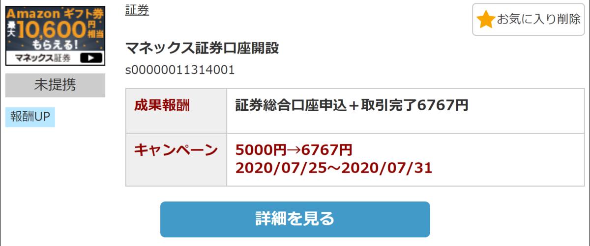 f:id:naru443:20200727020345p:plain