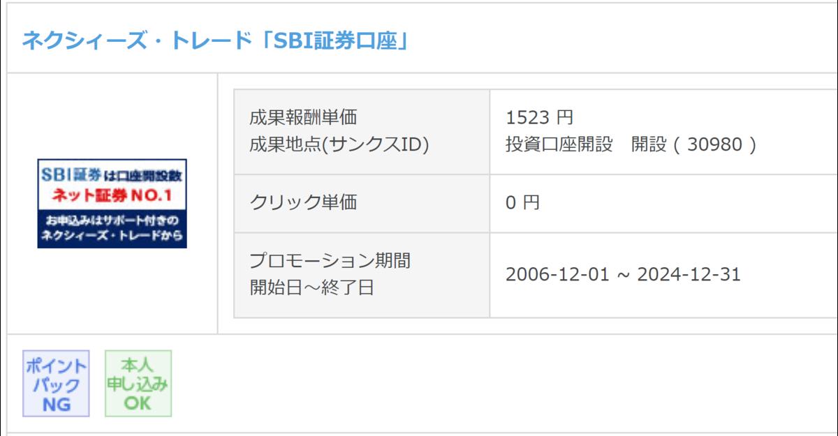 f:id:naru443:20200801110401p:plain