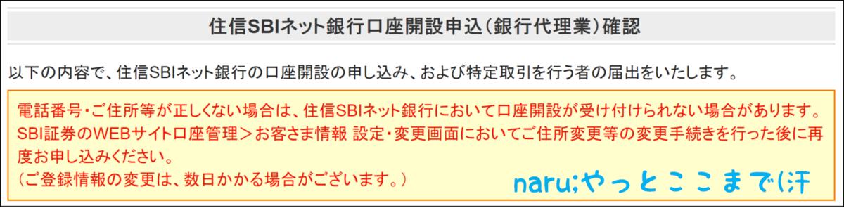 f:id:naru443:20200812151827p:plain