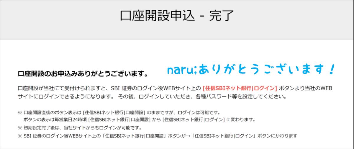 f:id:naru443:20200812152116p:plain