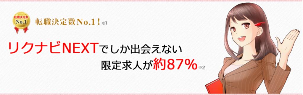 f:id:naruho428:20161029213542p:plain