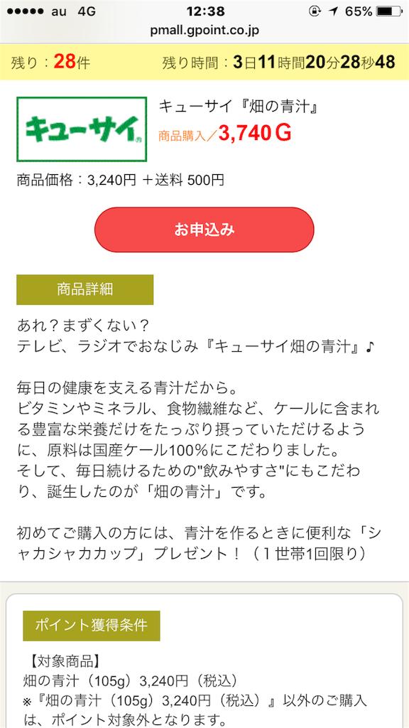 f:id:naruki316:20160528122408p:image