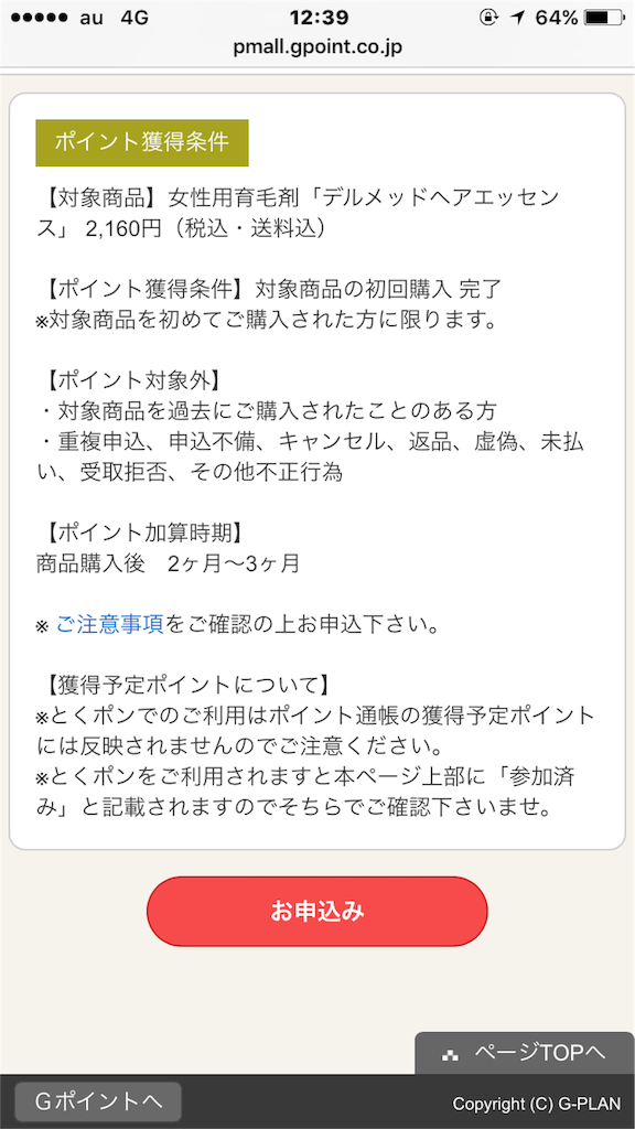 f:id:naruki316:20160528122537p:image