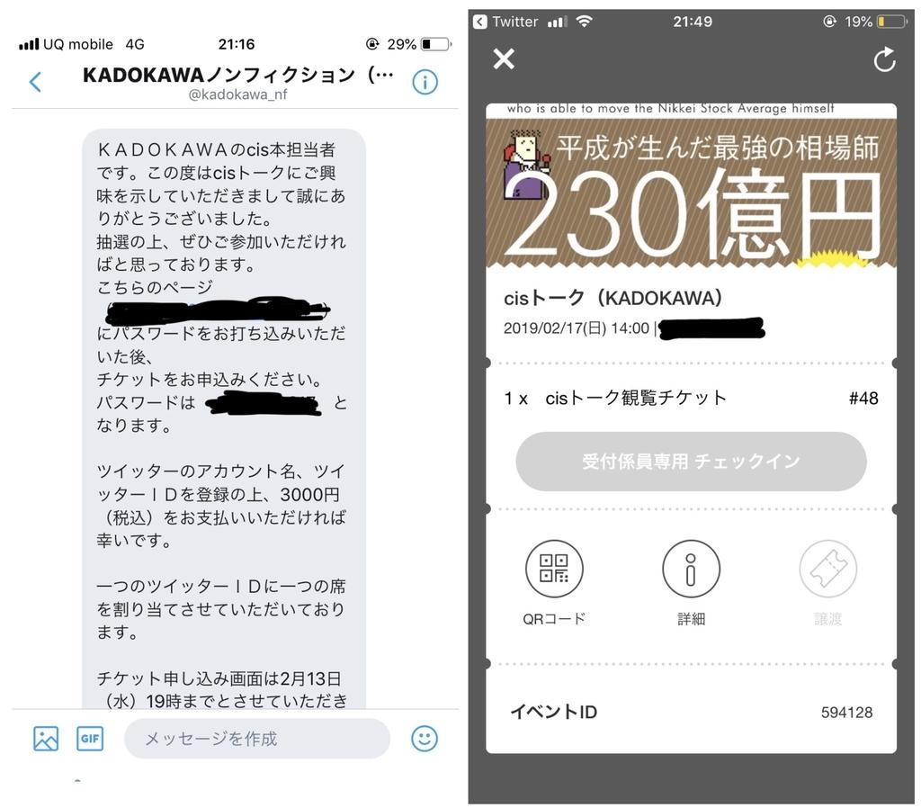 f:id:naruki316:20190217211440j:plain