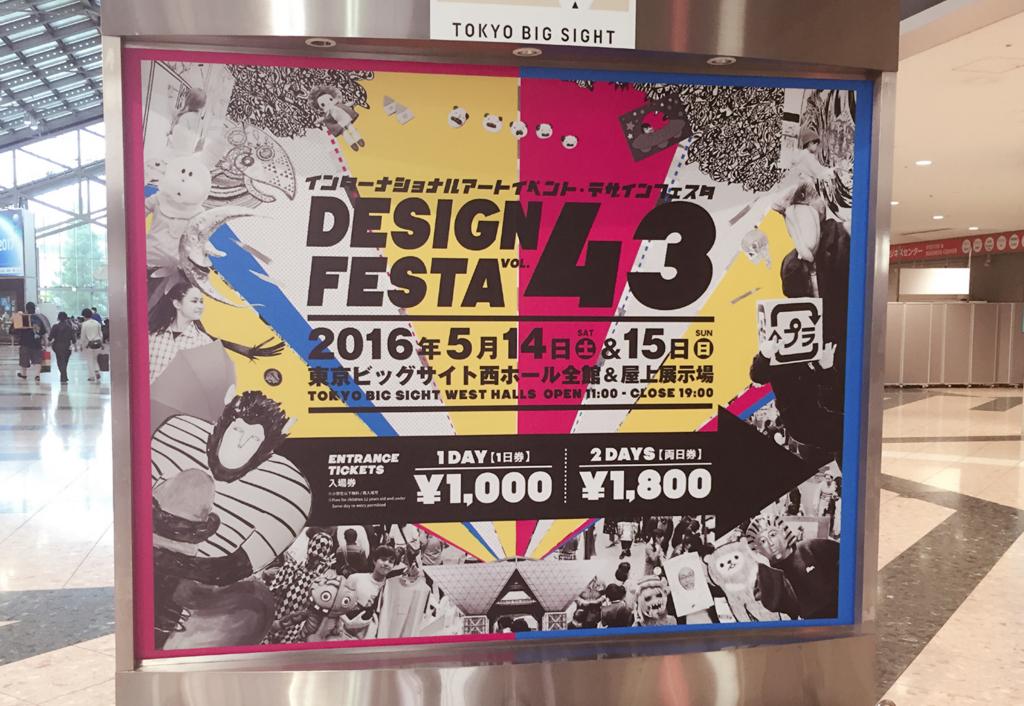 f:id:naruki_h:20160517182439j:plain