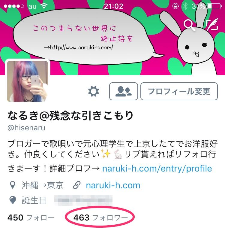 f:id:naruki_h:20161004194006j:plain