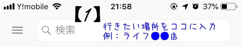 f:id:narumi087:20190119121027j:image