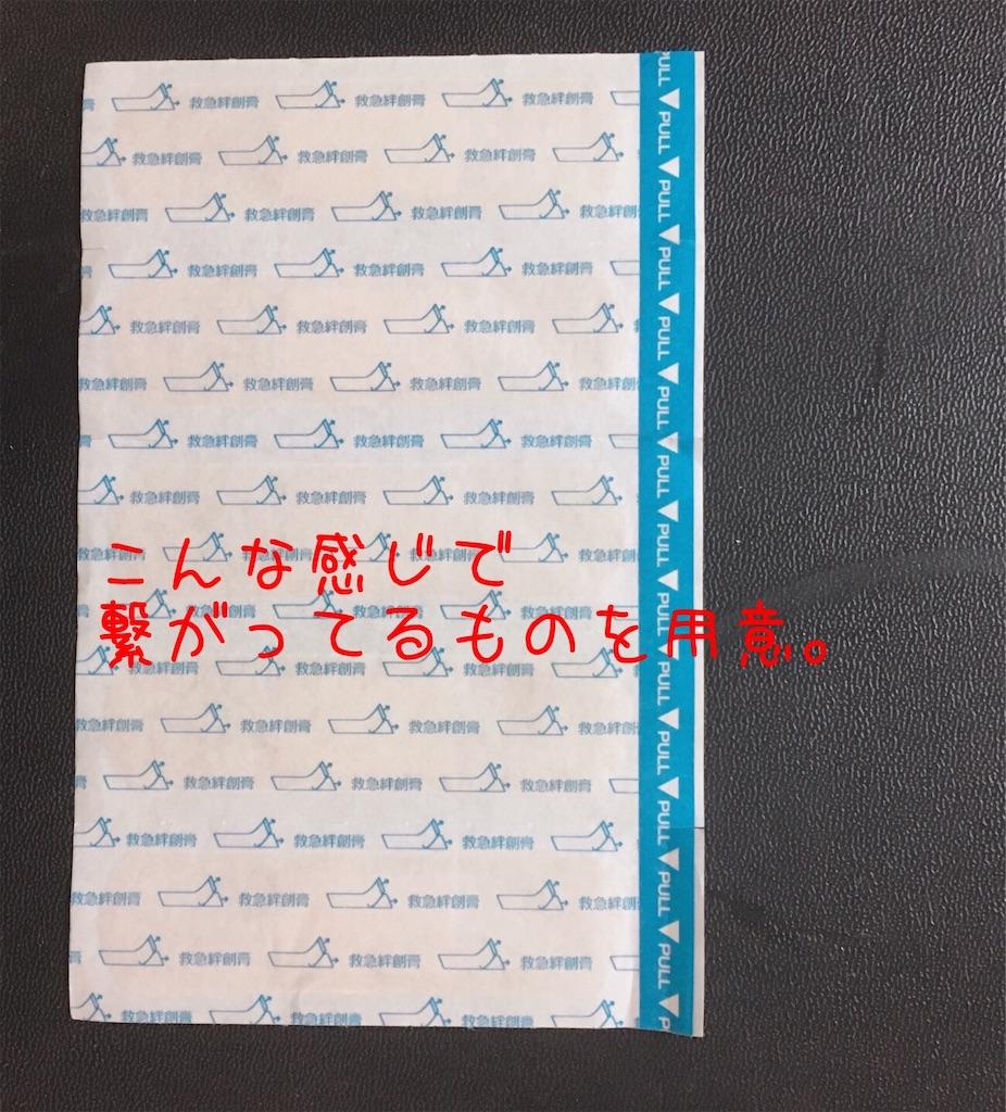 f:id:narumi087:20190120223630j:image
