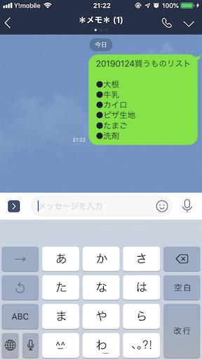 f:id:narumi087:20190124225841p:image