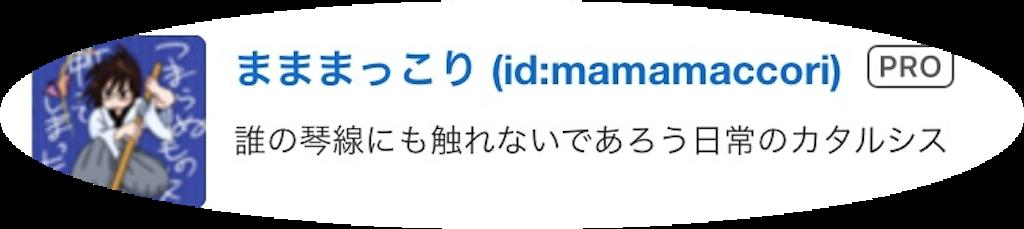 f:id:narumi087:20190220231112p:image