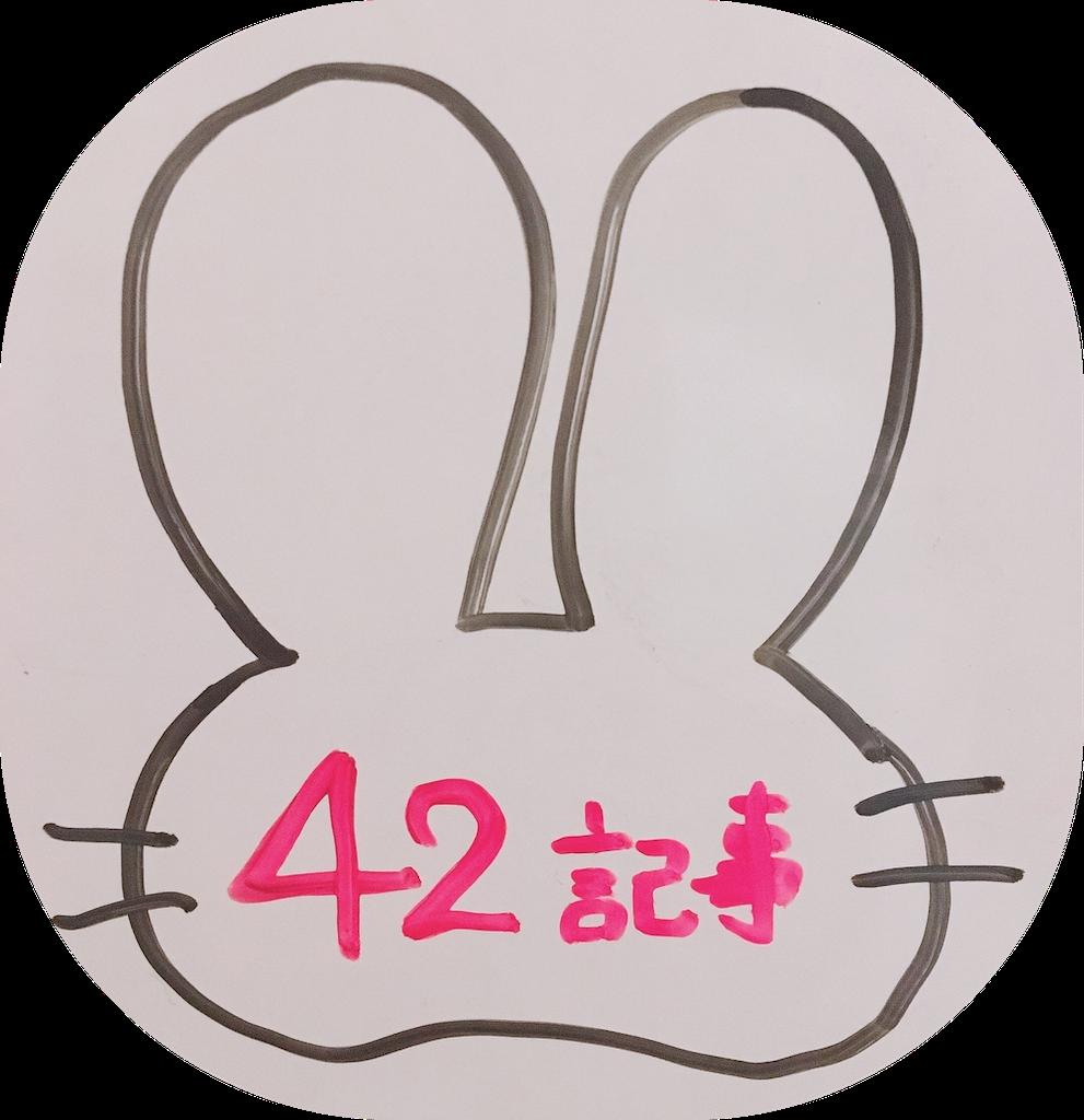 f:id:narumi087:20190228221420p:image