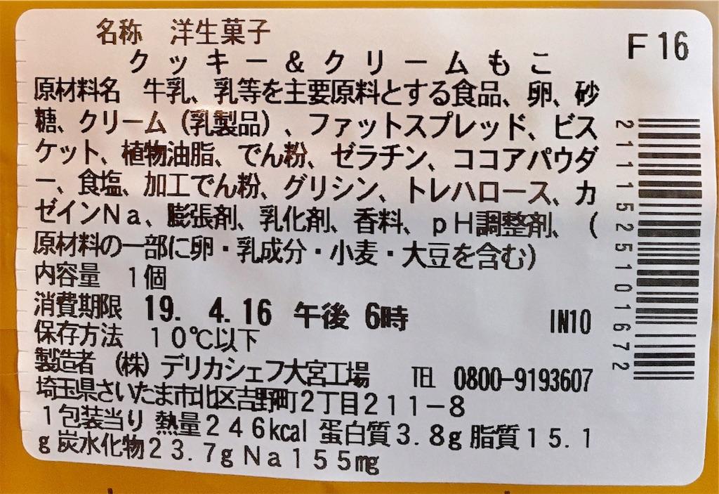 f:id:narumi087:20190415200917j:image