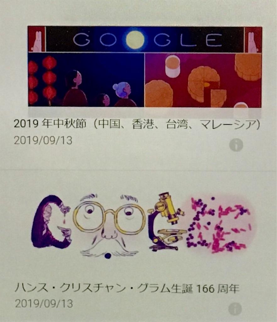 f:id:narumi087:20190913234458j:image