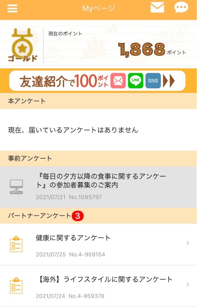 f:id:narumi087:20210725200829j:image