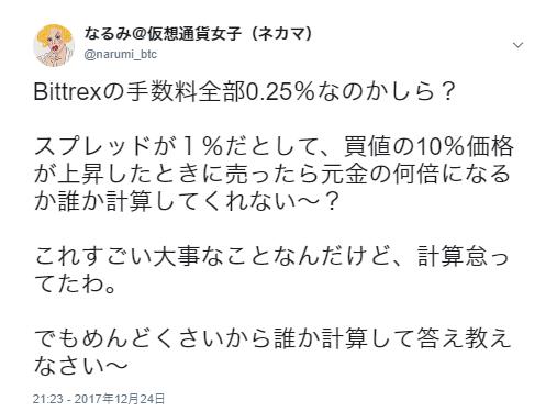 f:id:narumi_btc:20180204234851p:plain